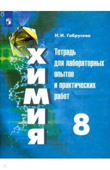 Габрусева. Химия. Тетрадь для лабораторных и практических работ. 8 класс (пр)