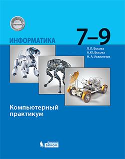 Босова. Информатика 7-9кл. Базовый уровень. Компьютерный практикум
