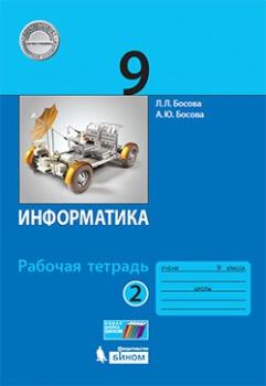 Босова Информатика 9 кл. Рабочая тетрадь (в 2-х ч.) Часть 2