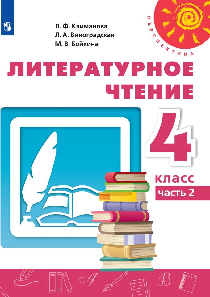 Климанова. Литературное чтение. 4 класс. В двух частях. Часть 1.2 (комплект) Учебник. /Перспектива