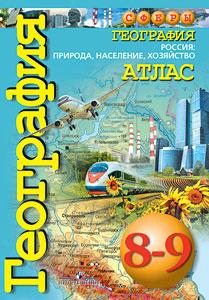 Дронов Атлас География  8-9 кл. России: природа, население, хозяйство. (УМК «Сферы»)