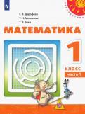 Дорофеев. Математика. 1 класс. В двух частях. Часть 1.2 (комплект) Учебник. /Перспектива