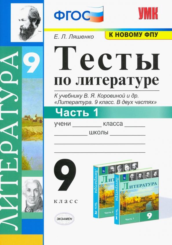 Ляшенко Е.Л. Тесты по литературе. 9 класс. Часть 1.2  К учебнику В.Я. Коровиной. ФГОС (экз)