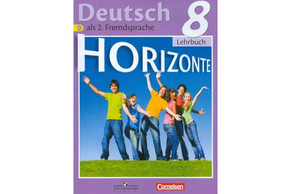 Аверин М.М. Немецкий язык. Горизонты. 8 класс. Рабочая тетрадь.