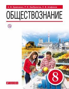 Кравченко. Обществознание. 8 кл. Учебник. (ФГОС).
