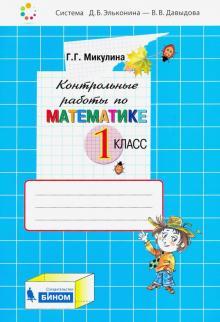 Микулина. Математика. 1 класс. Контрольные работы. ФГОС
