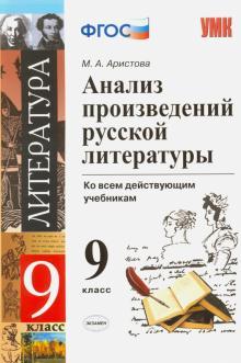 Аристова. УМК. Анализ произведений русской литературы 9кл.