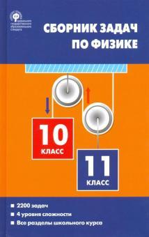 Физика. Сборник задач по физике 10-11 кл. (ФГОС) /Московкина.