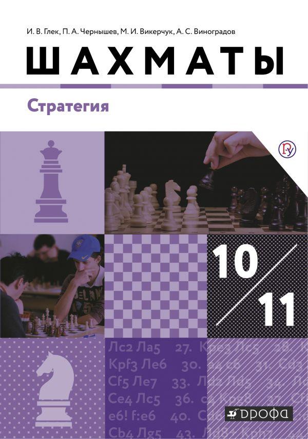 Глек. Шахматы. Стратегия. 10-11 кл. Учебник.  (дрофа)
