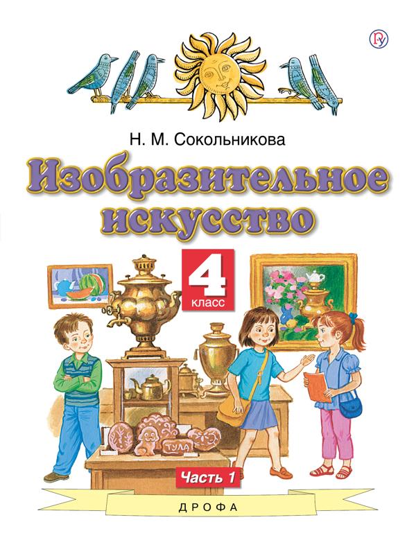 Сокольникова. Изобразительное искусство. 4 кл. В 2-х частях. (комплект) Учебник. (ФГОС).