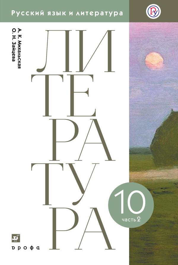 Михальская. Литература. 10 кл. В 2-х частях. (комплект) Учебник. Базовый уровень. (ФГОС)
