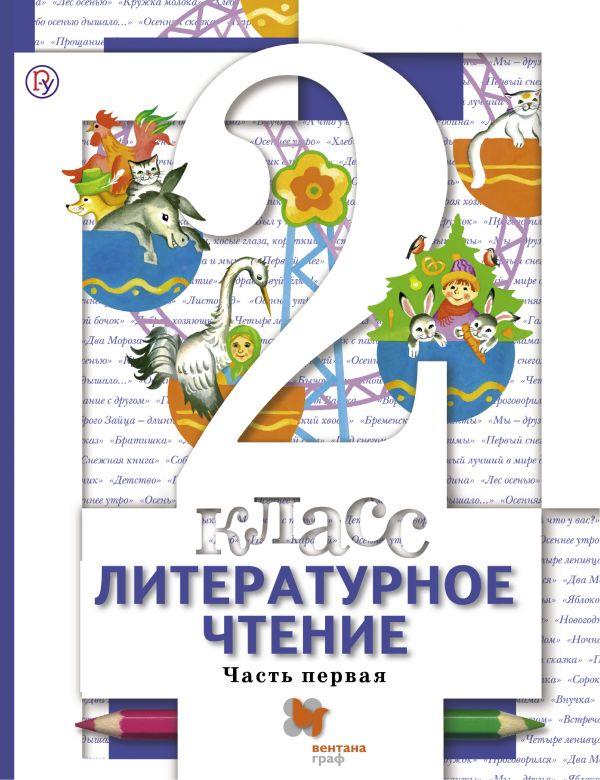 Виноградова. Литературное чтение. 2 кл. Учебник. В 2 ч. (комплект) (ФГОС)