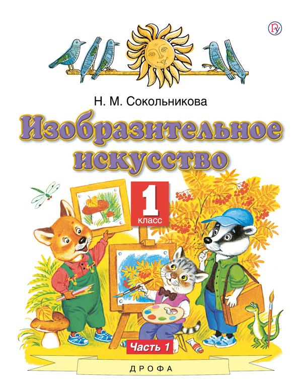 Сокольникова. Изобразительное искусство. 1 кл. В 2-х частях. (комплект) Учебник. (ФГОС).