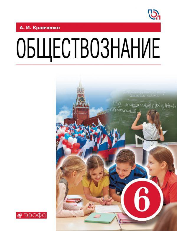 Кравченко. Обществознание. 6 кл. Учебник. (ФГОС).