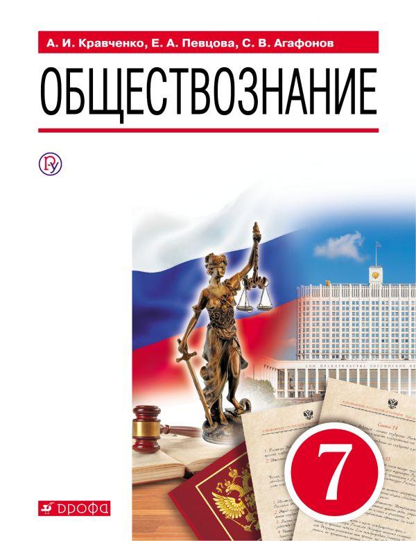 Кравченко. Обществознание. 7 кл. Учебник. (ФГОС).