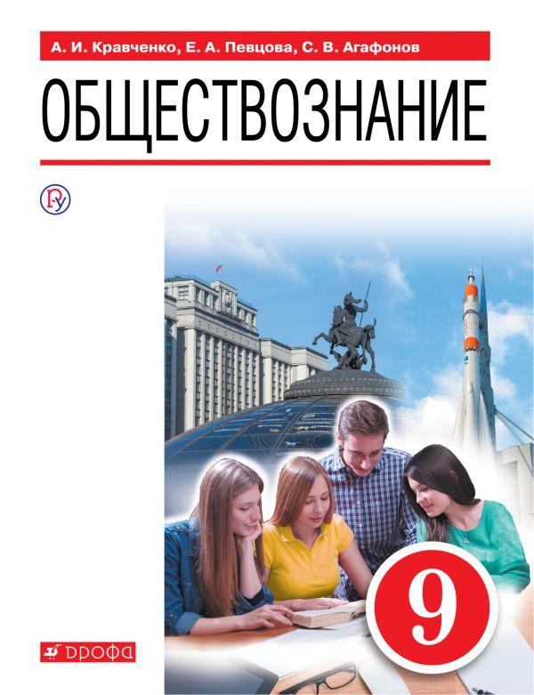 Кравченко. Обществознание. 9 кл. Учебник. (ФГОС).
