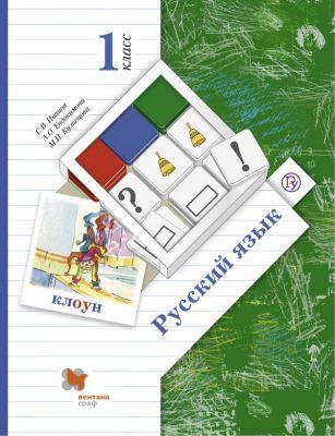 Иванов. Русский язык. Учебник. 1 класс.
