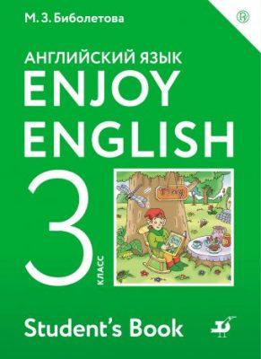 Биболетова. Enjoy English/Английский с удовольствием. 3 класс. Учебник (ДРОФА)