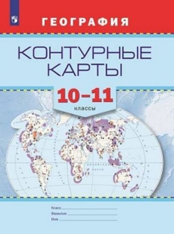 Смирнова Т.А. География. Контурные карты. 10-11 классы. (пр)