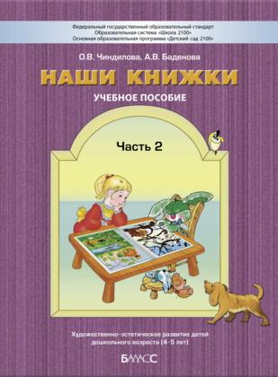 Наши книжки. Часть 2. Пособие для детей 4-5 лет по введению в  художественную литературу.