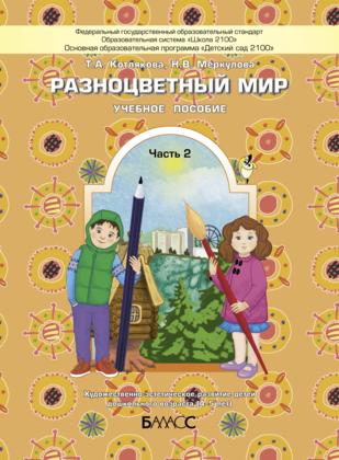 Разноцветный мир. Часть 2. Учебное пособие. Художественно-эстетическое развитие детей 4-5 лет.