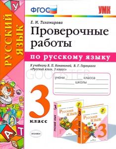 Тихомирова Русский язык 3 кл. Контроль знаний. Проверочные работы. ФГОС (экз)