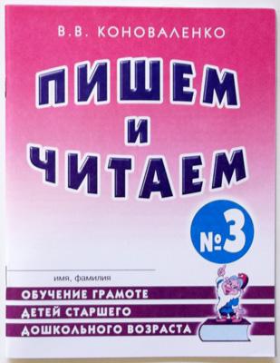 Пишем и читаем. Тетрадь №3: обучение грамоте детей старшего дошкольного возраста с правильным (исправленным) звукопроизношением