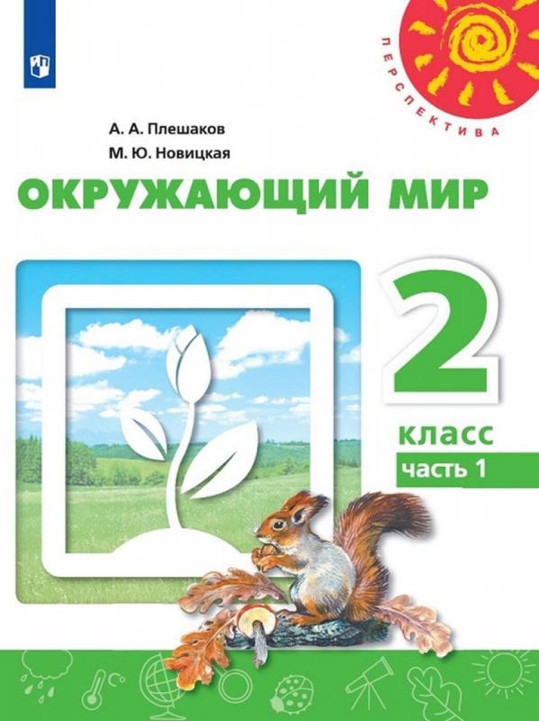 Плешаков. Окружающий мир. 2 класс. Учебник. часть 1,2  ( комплект ) (УМК «Перспектива») ФП