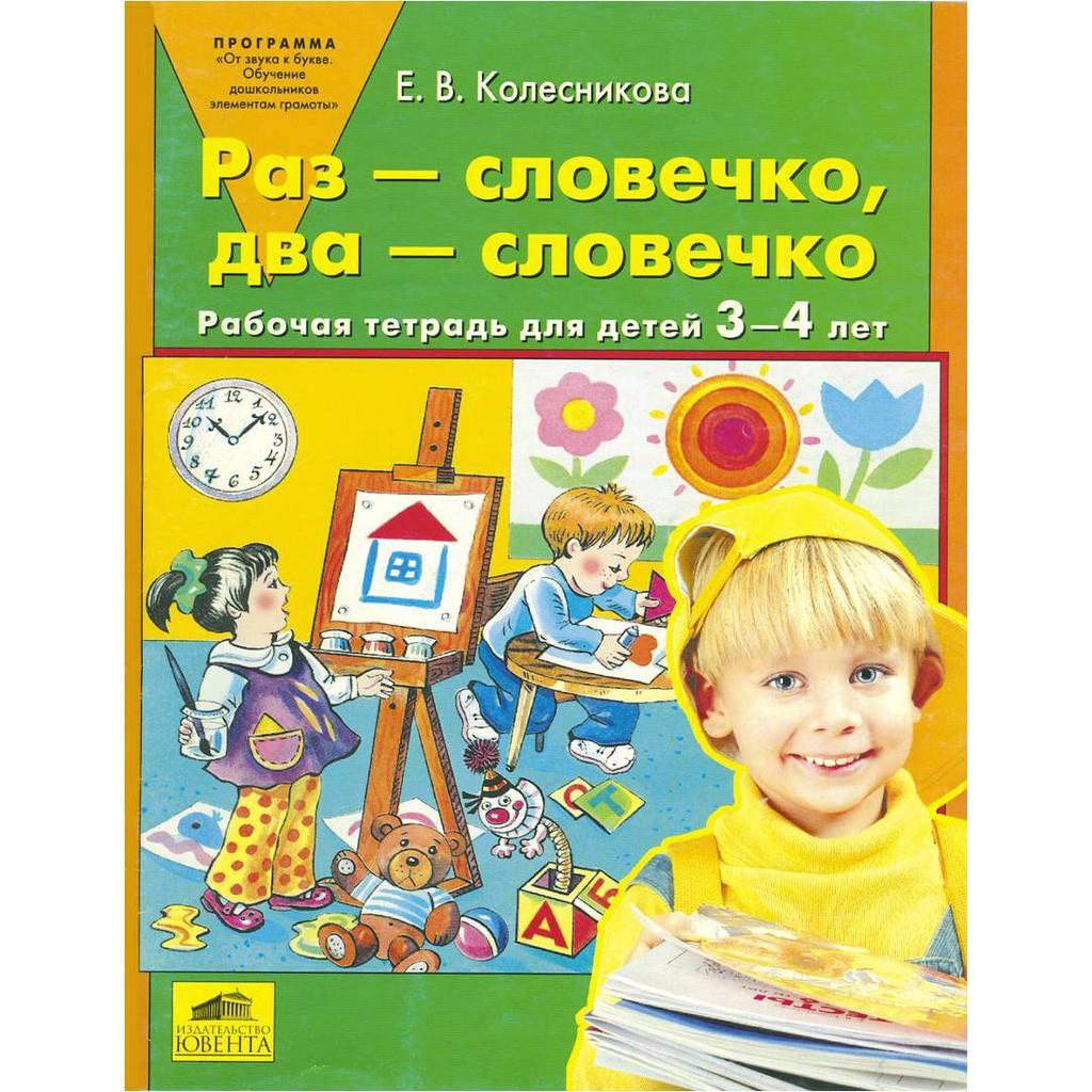 Колесникова Е.В. Раз — словечко, два — словечко. Рабочая тетрадь для детей 3-4 лет. ФГОС (Бином)