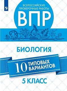 Липина. Всероссийские проверочные работы. Биология. 5 класс. 10 вариантов. (пр)