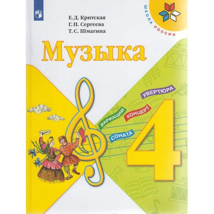 Критская. Музыка. 4 класс. Учебник. /ШкР