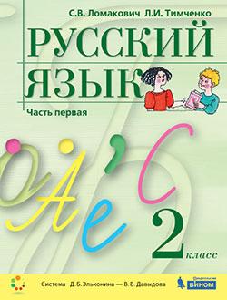 Ломакович. Русский язык. Учебник. 2 класс. В 2-х частях. ФГОС
