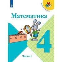 Моро. Математика. 4 класс. В двух частях. Часть 1.2 (комплект) Учебник. /ШкР