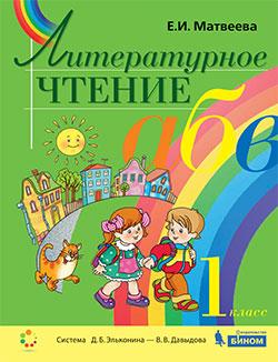 Матвеева. Литературное чтение. 1 класс. Учебник. ФГОС