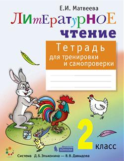 Матвеева. Тетрадь для тренировки и самопроверки по литературному чтению. 2 класс. ФГОС
