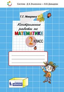 Микулина. Контрольные работы по математике. 2 класс. ФГОС