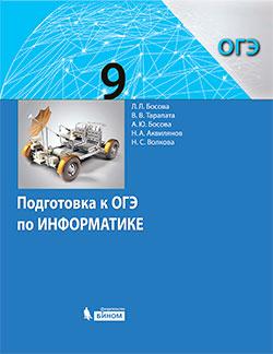 Босова. Информатика 9кл. Подготовка к ОГЭ