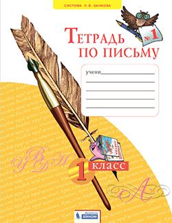 Нечаева. Тетрадь по письму 1 кл. (1-4). В 4-х ч. (К уч.Обучение грамоте. Азбука). (бином)