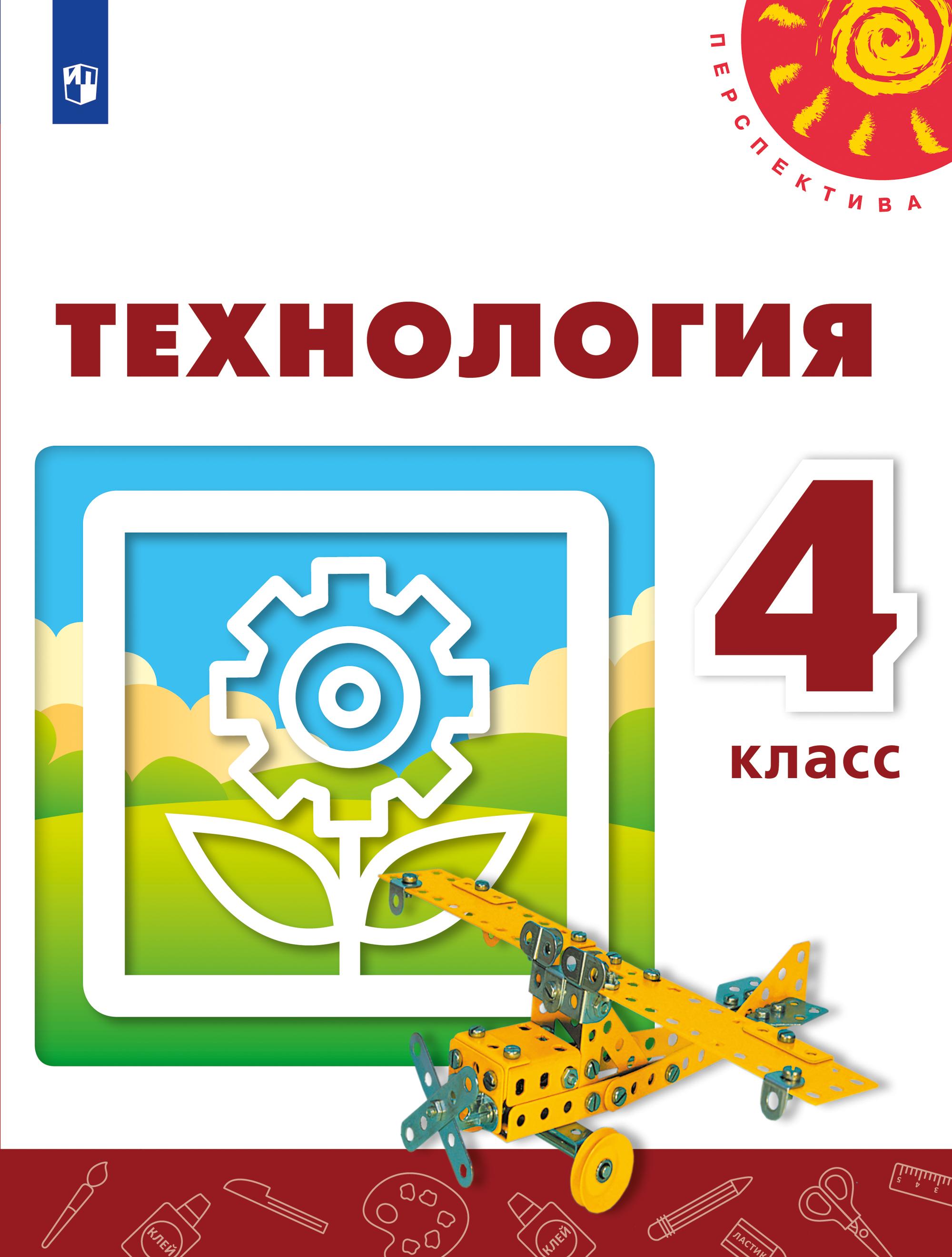 Роговцева. Технология. 4 класс. Учебник. /Перспектива
