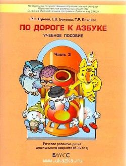 По дороге к Азбуке. Пособие по речевому развитию детей. В 5-ти частях. Часть 3