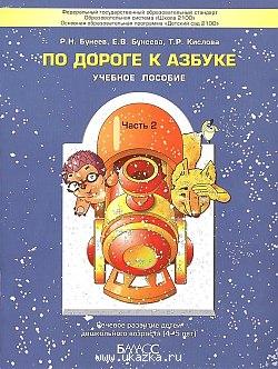 По дороге к Азбуке. Пособие для дошкольников в 5-ти частях. Часть 2 (4-5 лет) (ФГОС)
