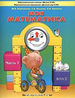 Моя математика. Пособие для старших дошкольников в 3-х частях. Часть 1. 5-7 лет
