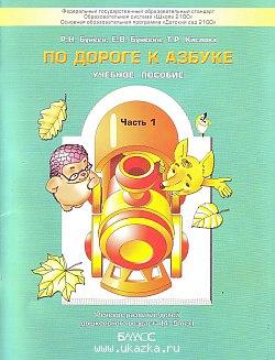 По дороге к Азбуке. Пособие для дошкольников 4-6 лет в 5-ти частях. Часть 1 (4-5 лет)