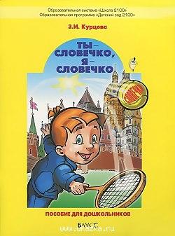 Ты — словечко, я — словечко… Учебник-тетрадь по риторике для дошкольников 5-6 лет