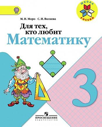 Моро. Для тех, кто любит математику. 3 класс. /ШкР (2014г.)
