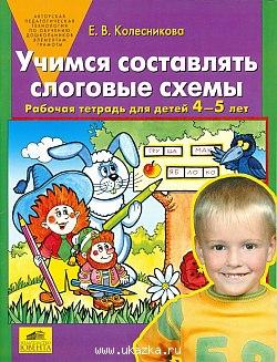 Колесникова Е.В. Учимся составлять слоговые схемы. Рабочая тетрадь для детей 4-5 лет. ФГОС (Бином)