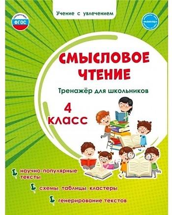 Шейкина С.А. Смысловое чтение. Тренажёр для школьников. 4 кл. (Планета)