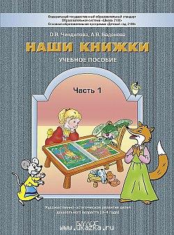 Наши книжки. Пособие для занятий с дошкольниками. В 3-х частях. Часть 1. 3-4 года