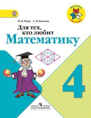 Моро. Для тех, кто любит математику 4 кл. (ФГОС) / УМК «Школа России»