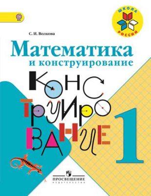 Волкова. Математика и конструирование 1 кл. (1-4). (ФГОС)